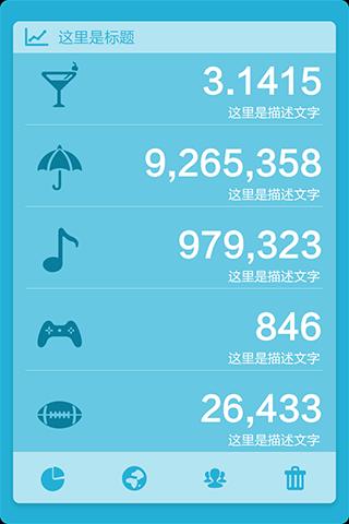 舒适天蓝-app列表模板