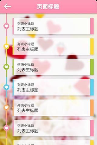 粉色甜心-app列表模板