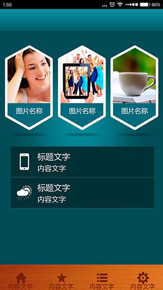 蓝绿梦幻-app列表模板