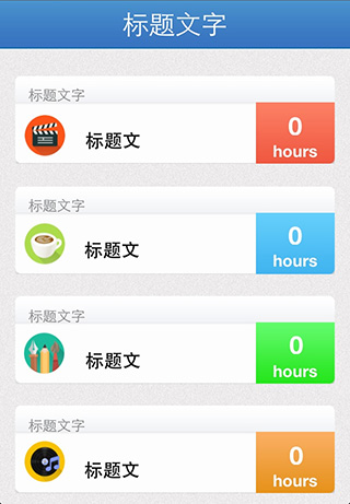 彩色标签-app列表模板