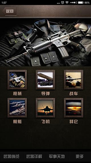 酷感武器-app模板图片