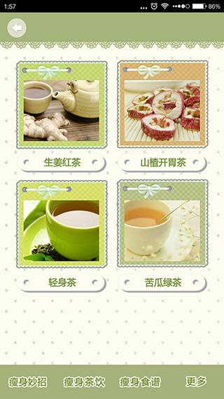 清新夏日-app模板图片