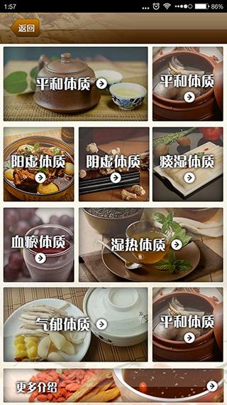 养生中国风-app模板图片