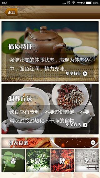 养生中国风2-app模板图片