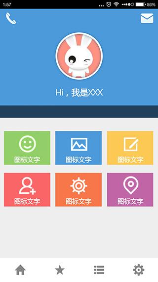 可爱色块-app模板图片