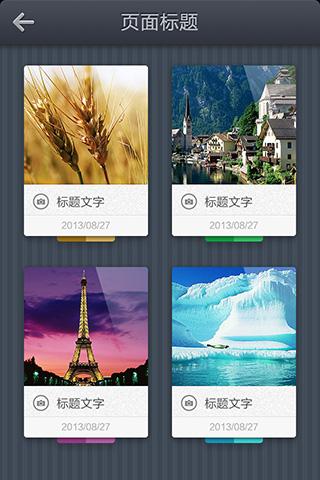 记忆卡片-app模板图片