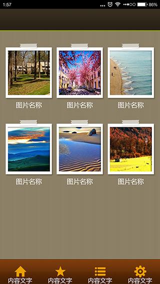 静默时光-app模板图片