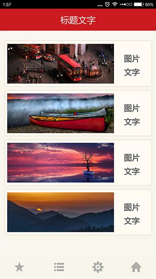 故乡风光-app模板图片