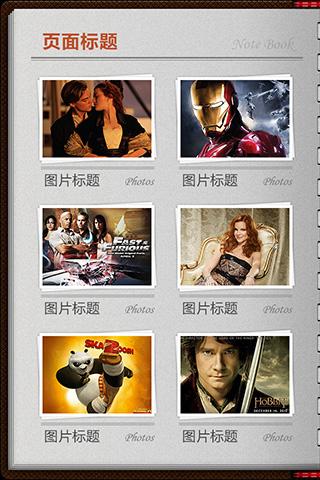 书本世界-app模板图片