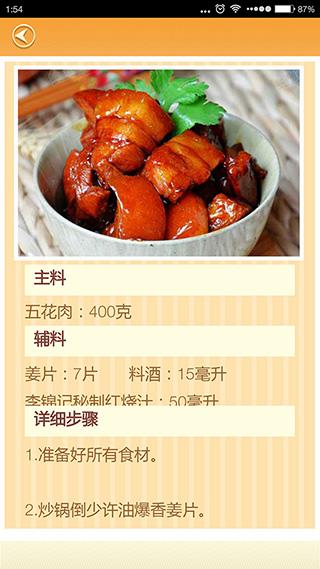 橙色条纹-app模板