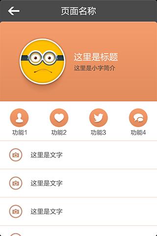 清爽橙黄-app模板