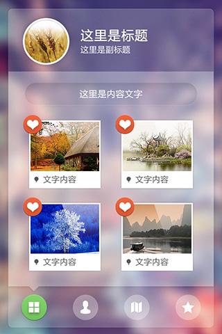 磨砂界面-app模板