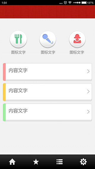 简约色调-app模板