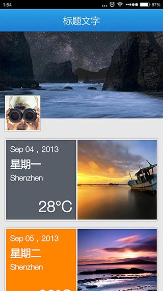 快乐假日-app模板