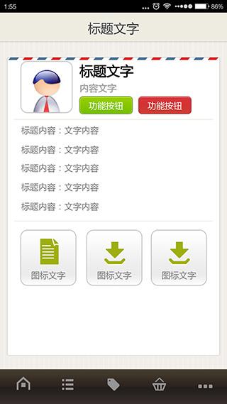 邮寄时光-app模板