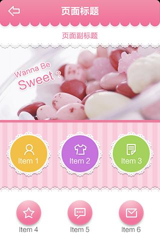 甜心童话-app模板