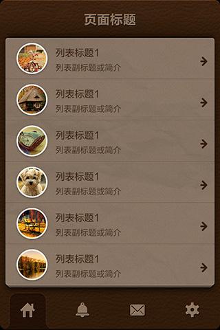 皮革列表-app模板