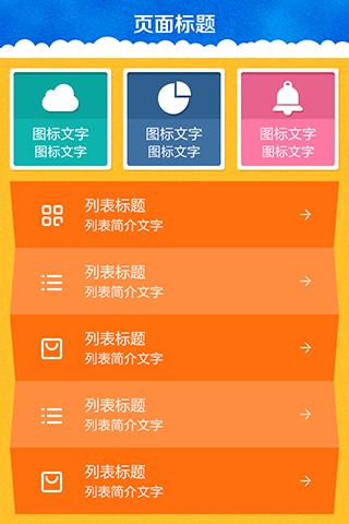 橙色琴键-app模板