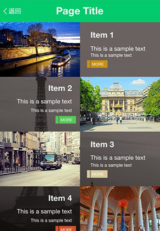 旅途-app模板