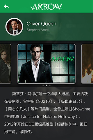 绿箭侠2-app模板