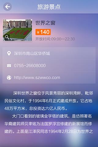 旅行日记4-app模板