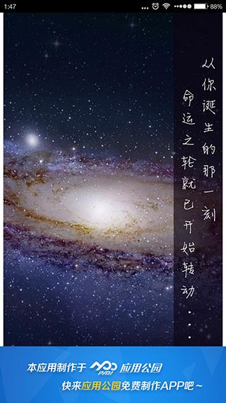 星座属相-运势总析