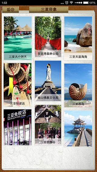 app主题-旅游游记-启动页