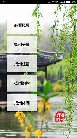 app主题-旅游攻略-启动页