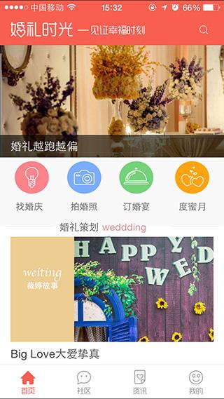 婚礼时光-APP主题