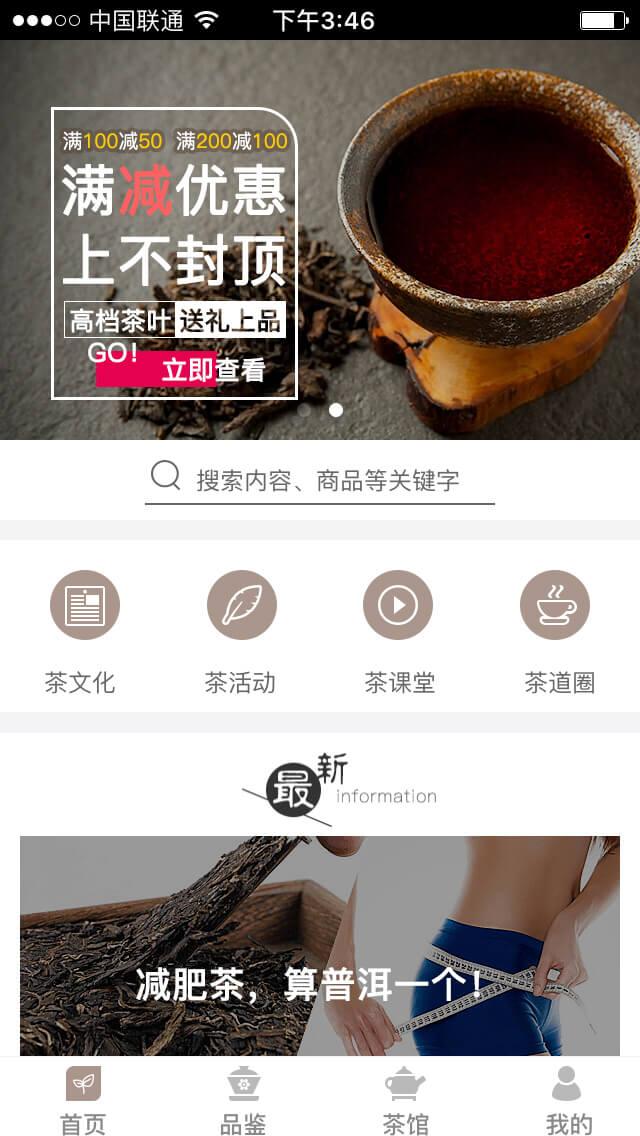 茶叶APP模板