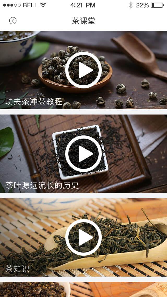 茶文化视频