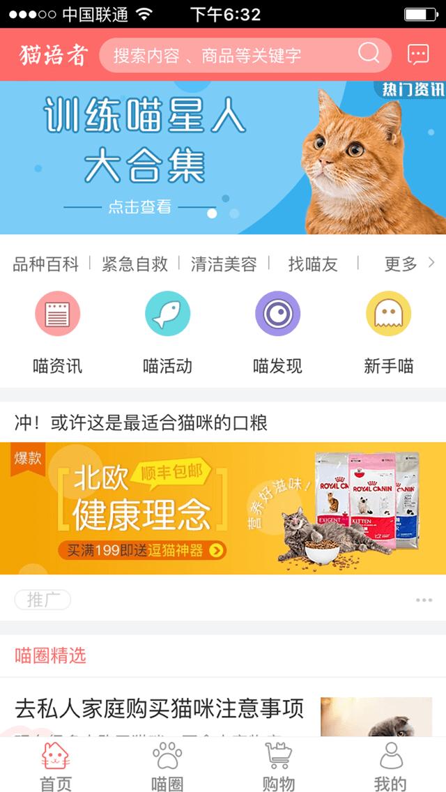 宠物猫APP开发
