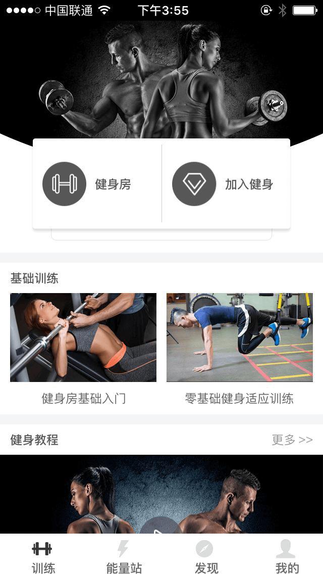 健身APP模板