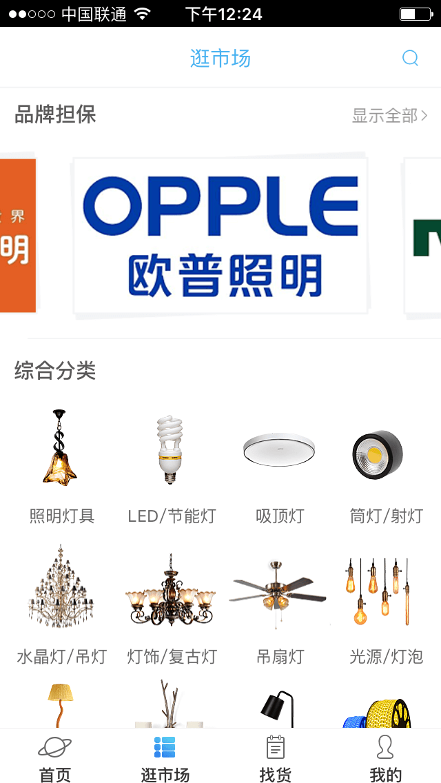 照明灯具商城APP开发