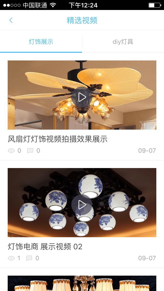 灯饰APP模板