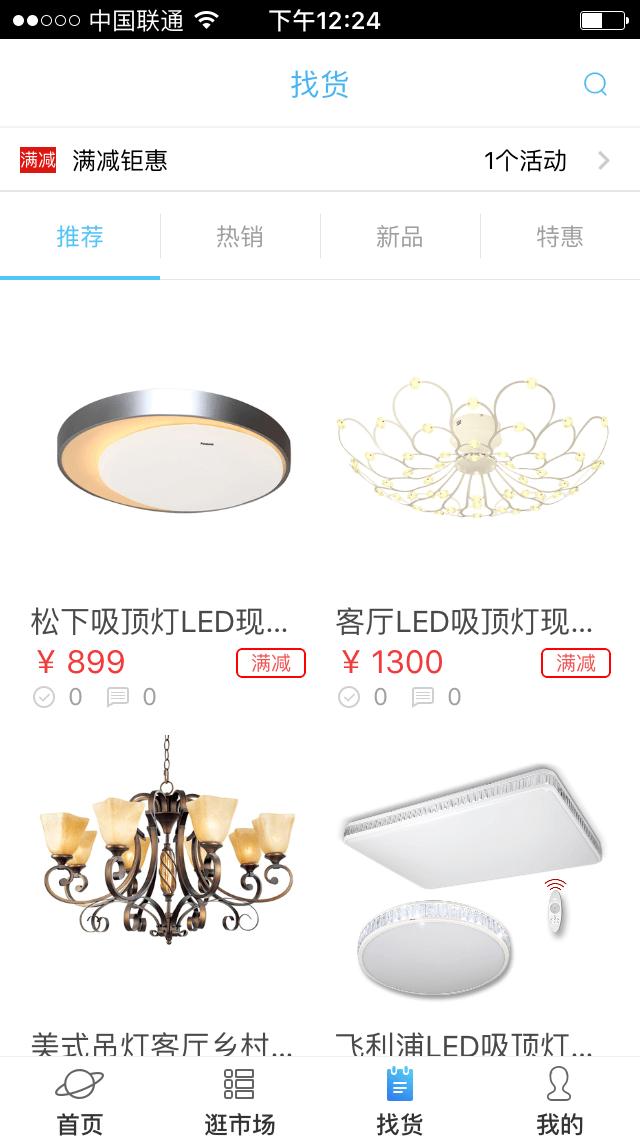 智能LED灯APP开发