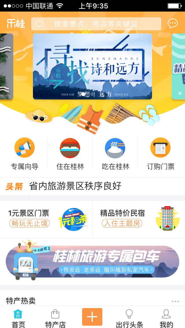 旅游资讯APP模板