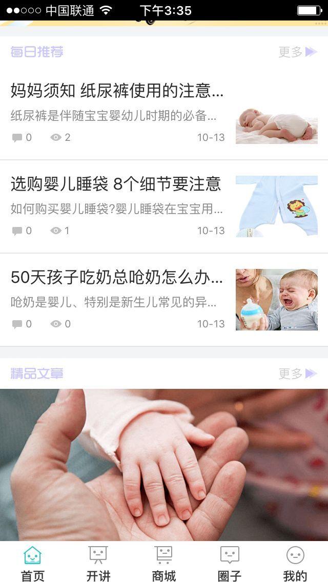 母婴商城APP开发