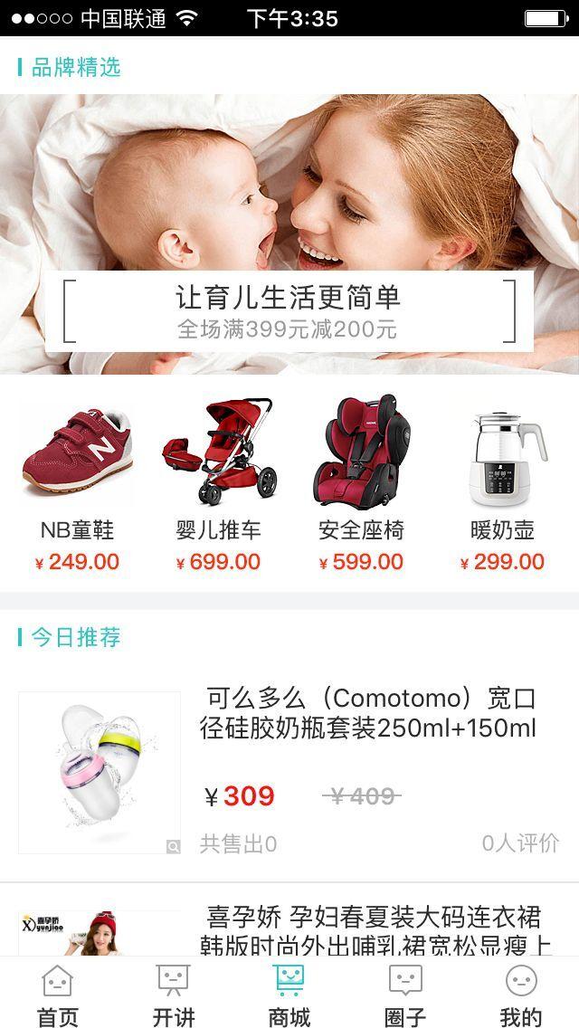 母婴购物APP开发