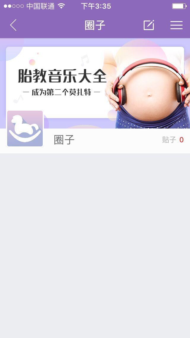 母婴APP