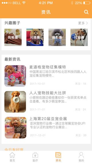 宠物资讯APP开发