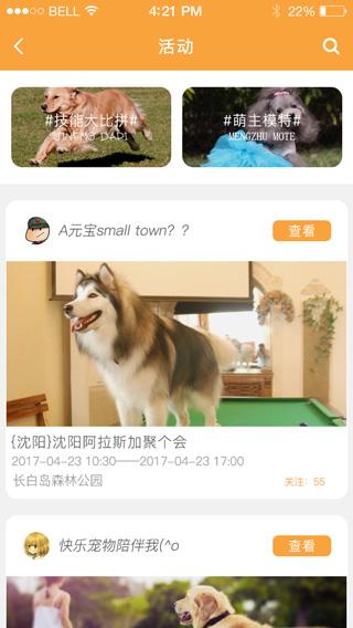 宠物百科APP开发