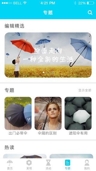雨具知识APP开发