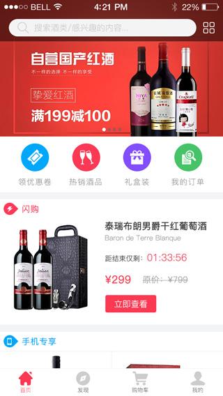 红酒APP模板