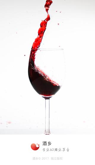 红酒APP开发