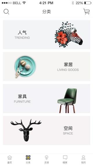 家具购物类APP开发
