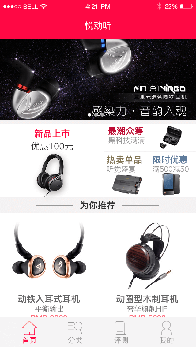 耳机APP开发