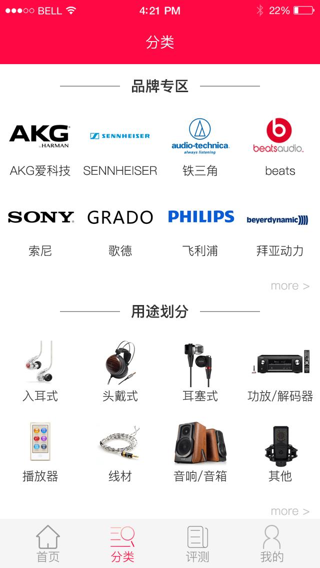 耳机APP模板