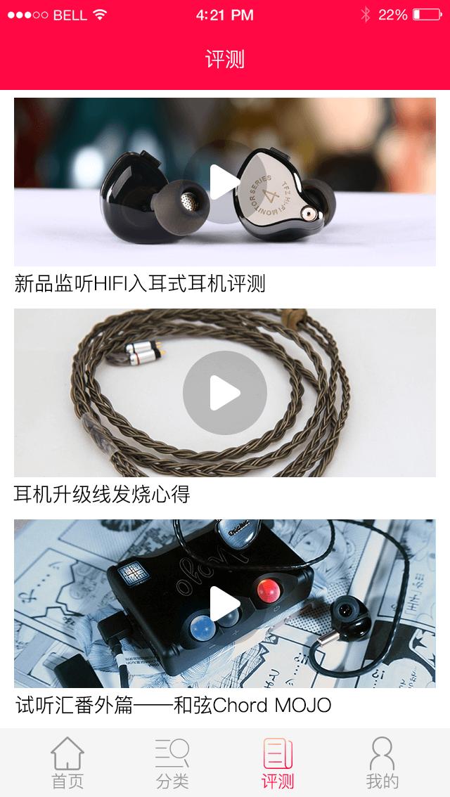 耳机APP制作