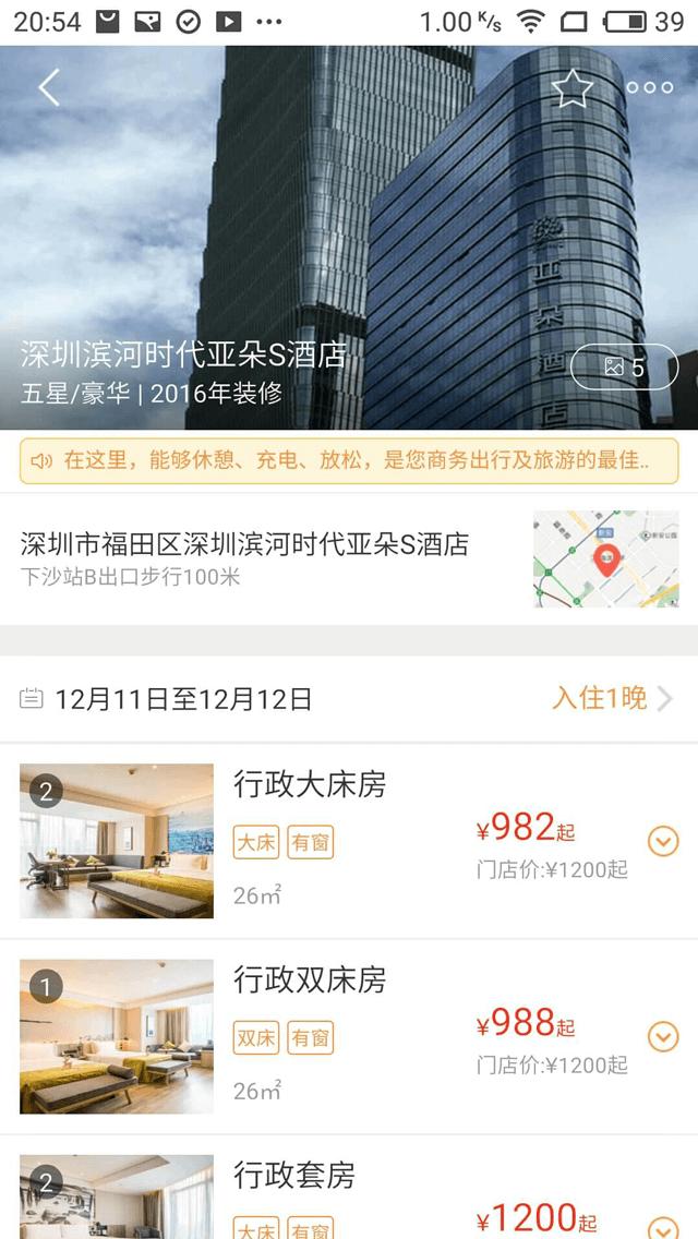 酒店预约APP开发